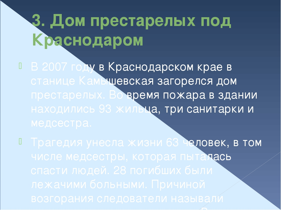 3. Дом престарелых под Краснодаром В 2007 году в Краснодарском крае в станице...