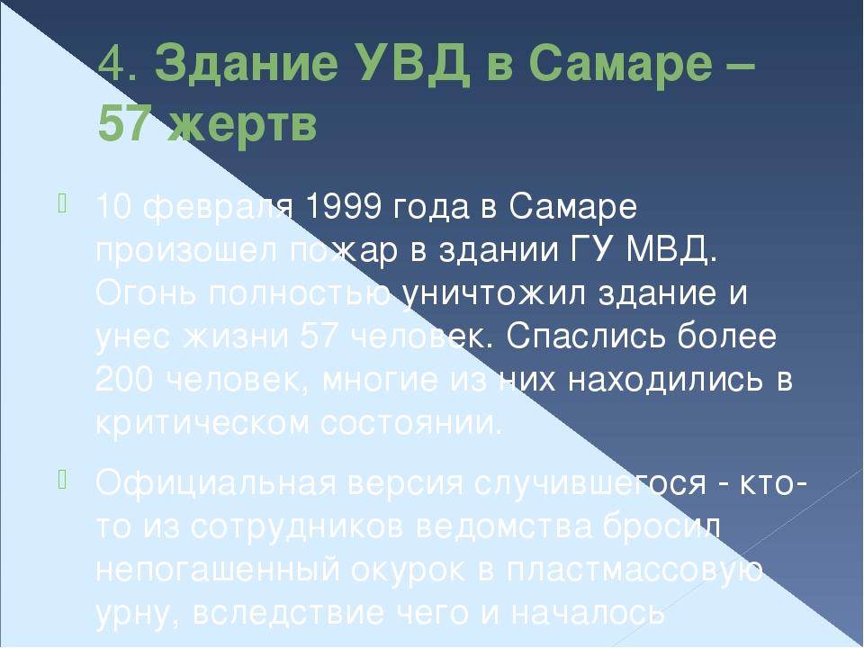 4. Здание УВД в Самаре – 57 жертв 10 февраля 1999 года в Самаре произошел пож...