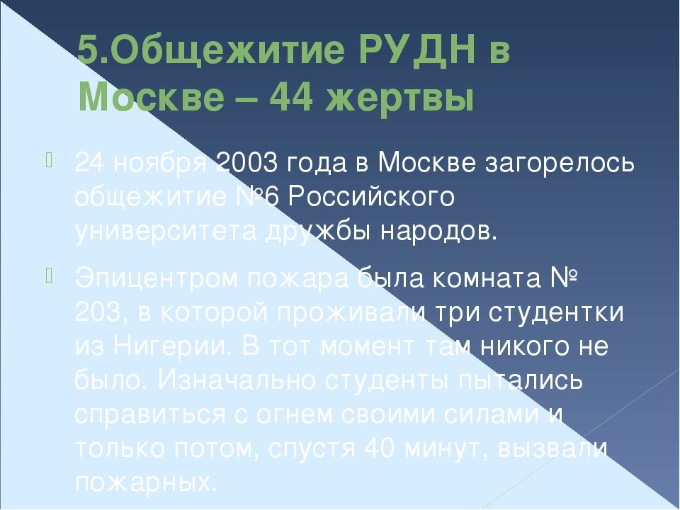 5.Общежитие РУДН в Москве – 44 жертвы 24 ноября 2003 года в Москве загорелось...