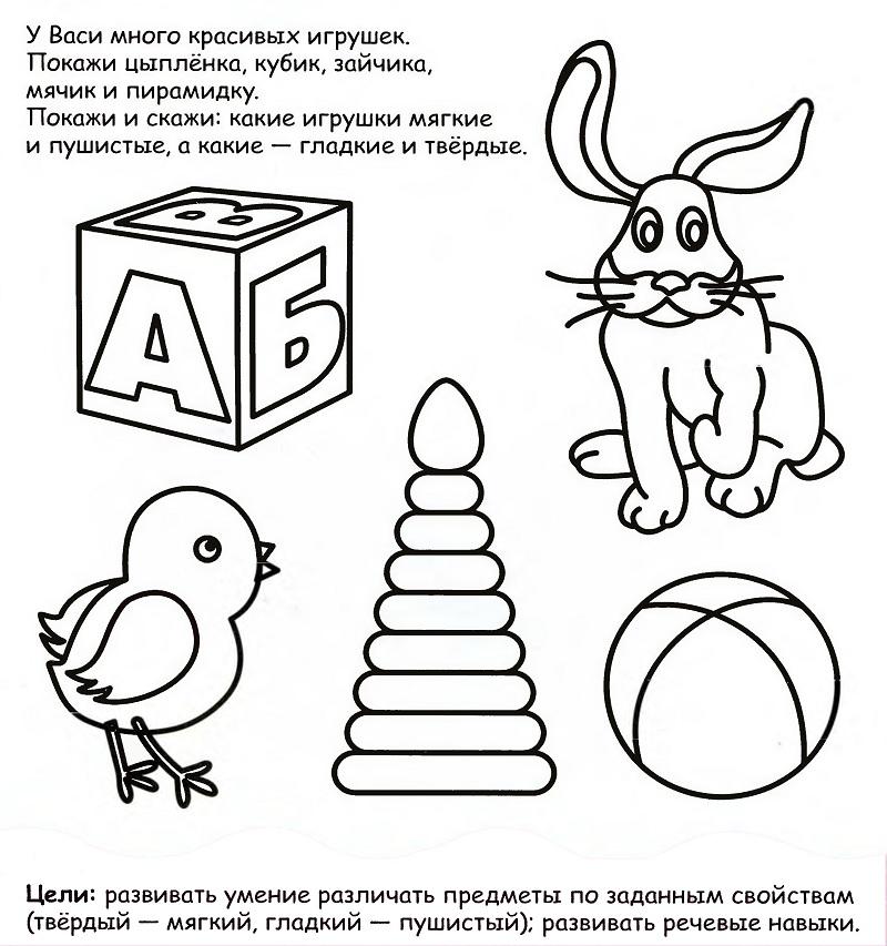 Задания для детей 3-4 лет в картинках распечатать, открытка конверт днем