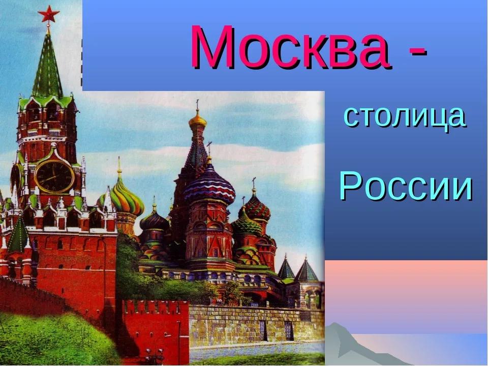 Виды москвы картинки для младших дошкольников, волк надписью картинка