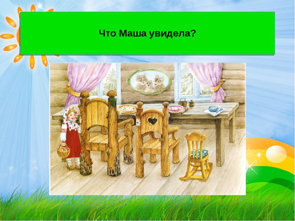 Что Маша увидела?