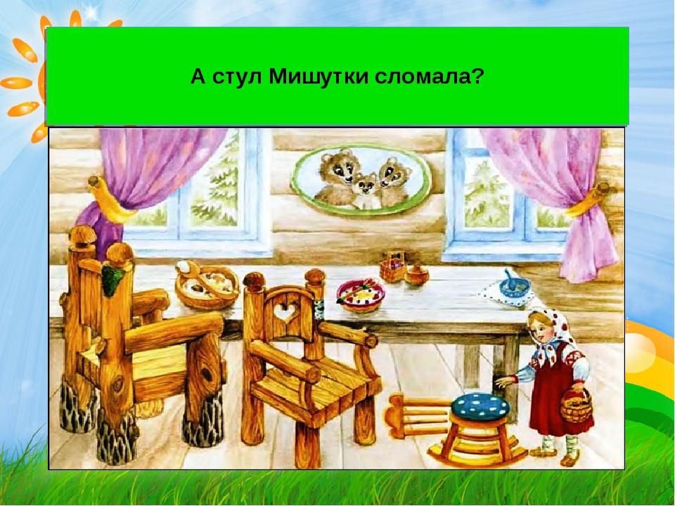 А стул Мишутки сломала?