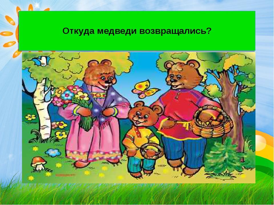 Откуда медведи возвращались?