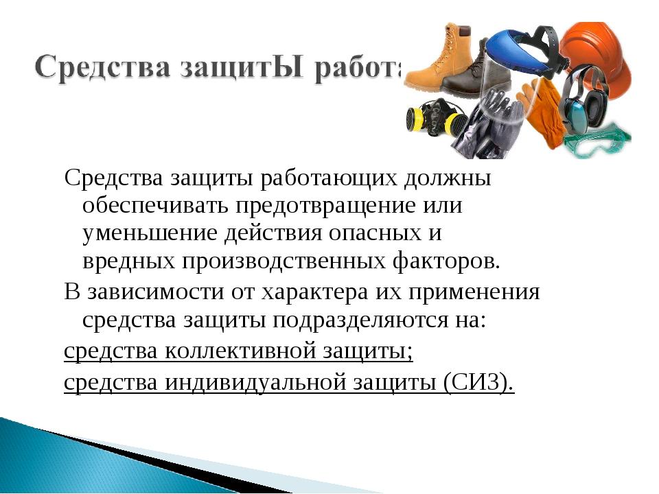 Средства защиты работающих должны обеспечивать предотвращение или уменьшение...