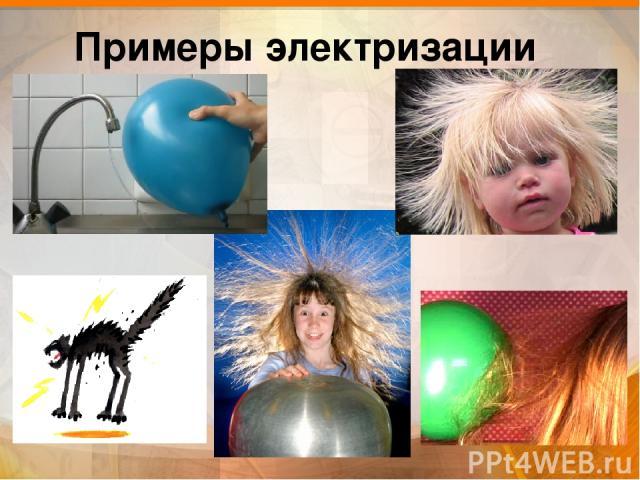 статическое электричество в картинками некоторые участки