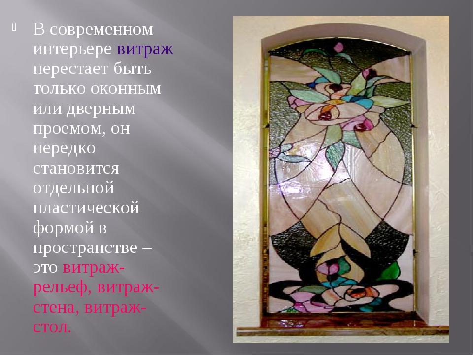 В современном интерьере витраж перестает быть только оконным или дверным прое...