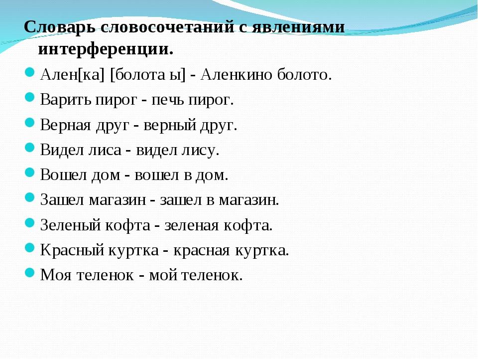 Словарь словосочетаний с явлениями интерференции. Ален[ка] [болота ы] - Аленк...
