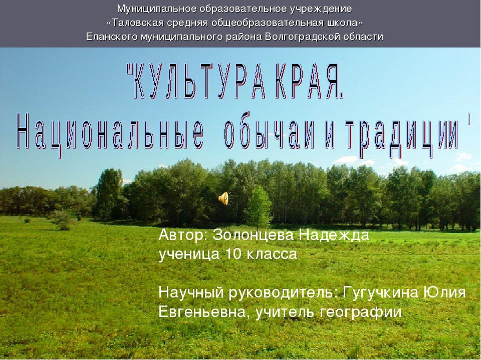 Муниципальное образовательное учреждение «Таловская средняя общеобразовательн...