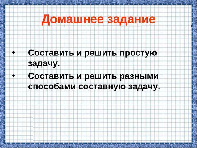 Решение задач разных видов 3 класс гармония помогу решить задачу по технической механике