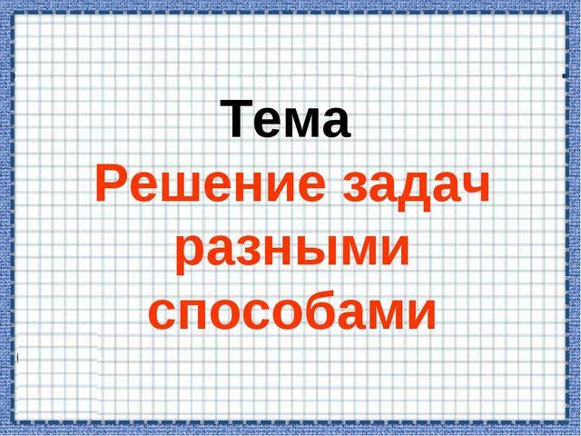 Решение задач разными способами разработка урока метод обратной матрицы пример решения задачи