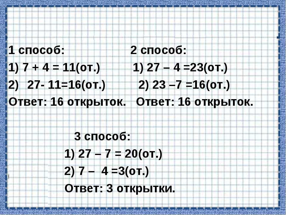 Решить задачу в два способа презентация расчет пути и времени движения решение задач
