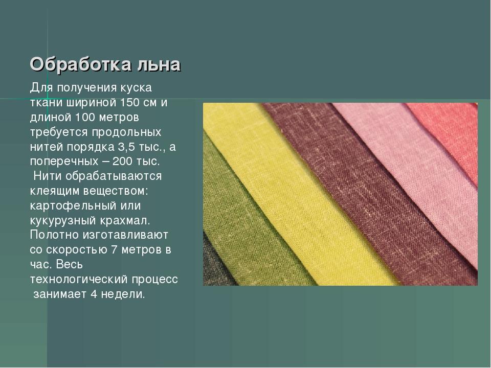 Обработка льна Для получения куска ткани шириной 150 см и длиной 100 метров т...