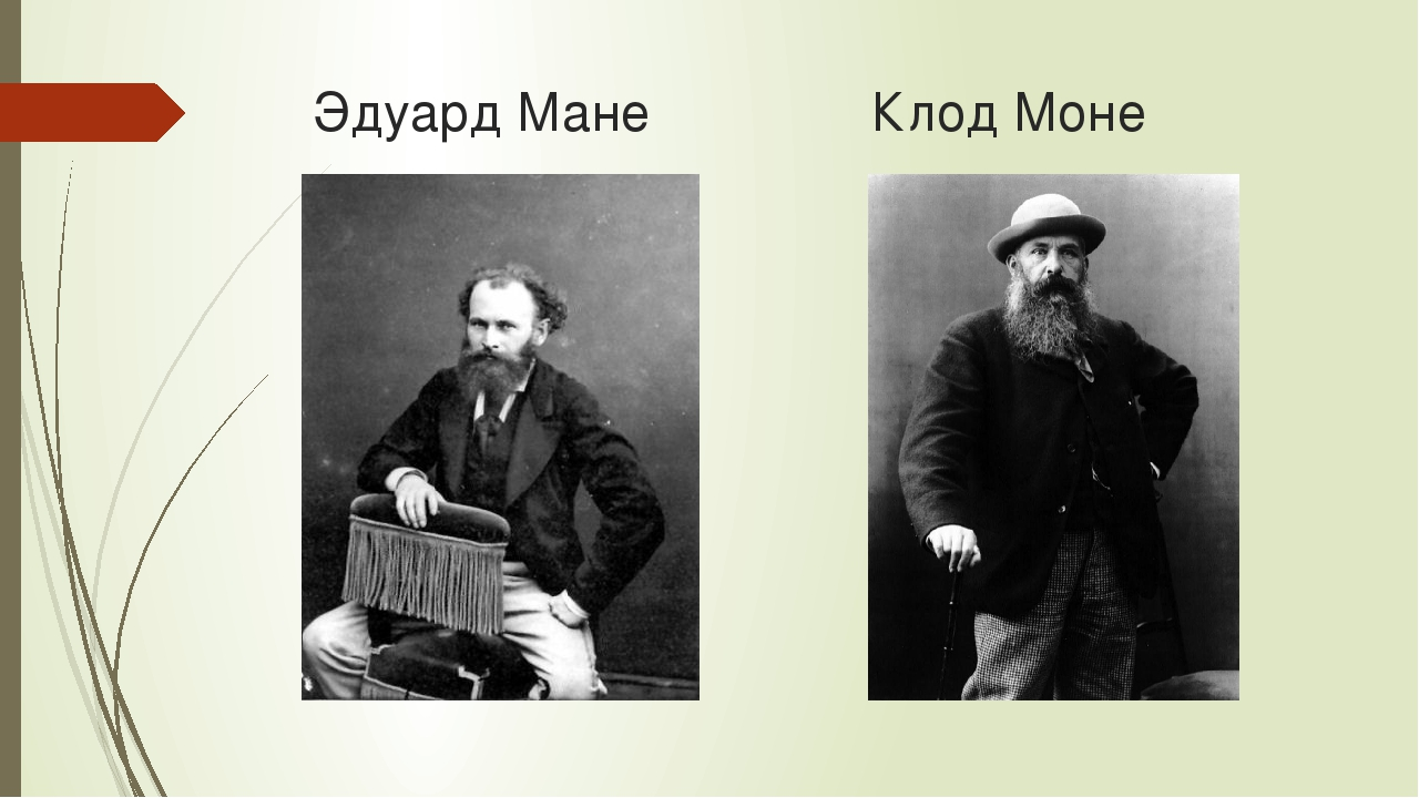 Эдуард Мане Клод Моне