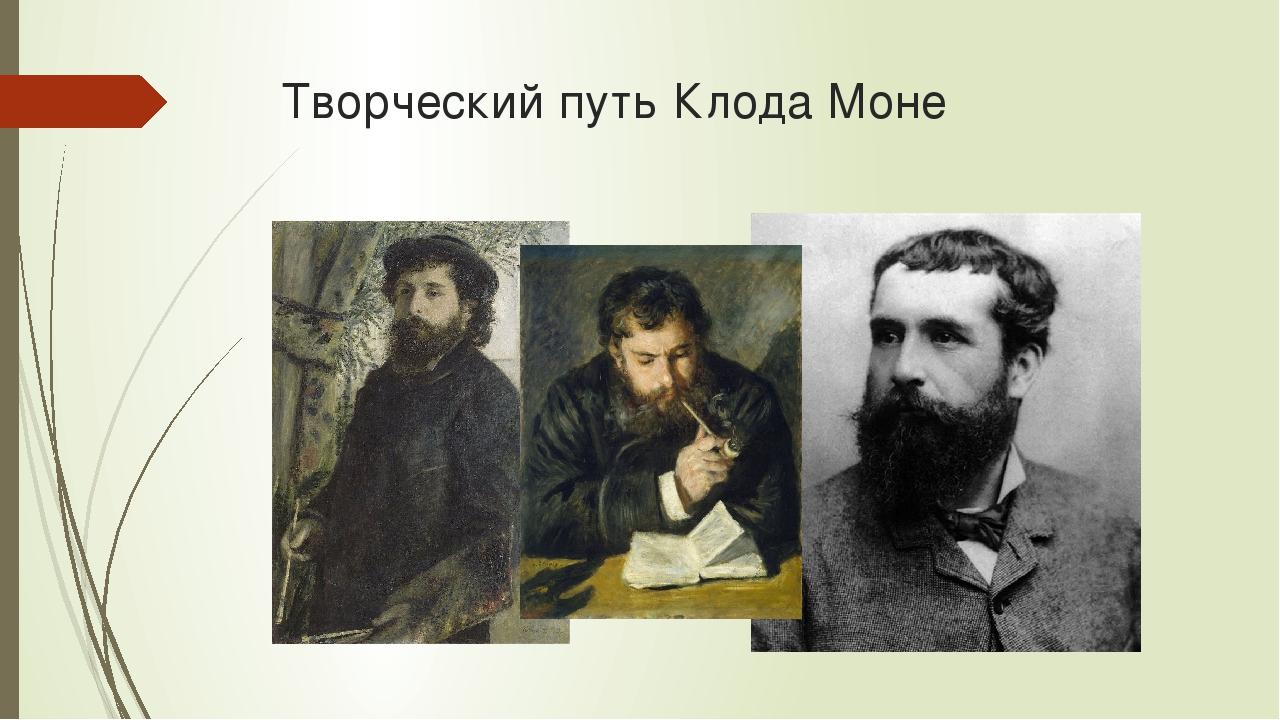 Творческий путь Клода Моне