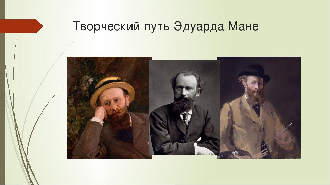 Творческий путь Эдуарда Мане