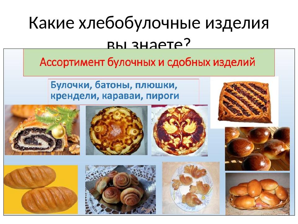 какие бывают булочные изделия фото и описание приготовить картофельное суфле