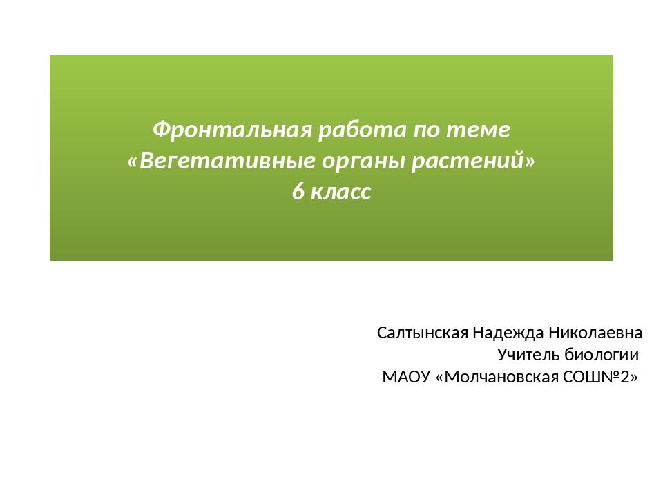 Салтынская Надежда Николаевна Учитель биологии МАОУ «Молчановская СОШ№2» Фрон...