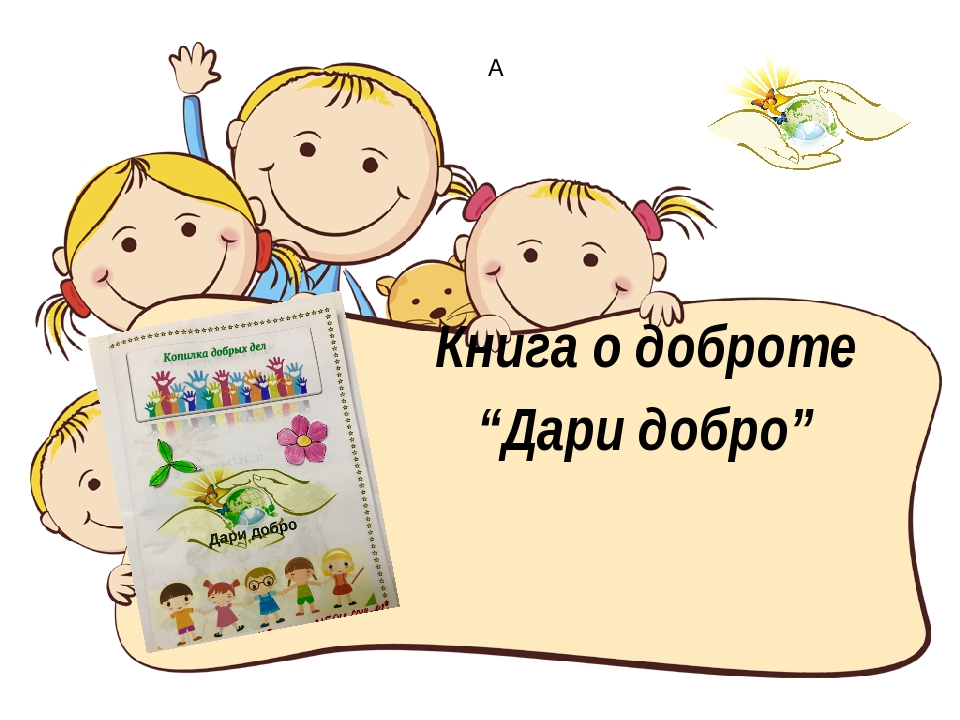"Книга о доброте ""Дари добро"""