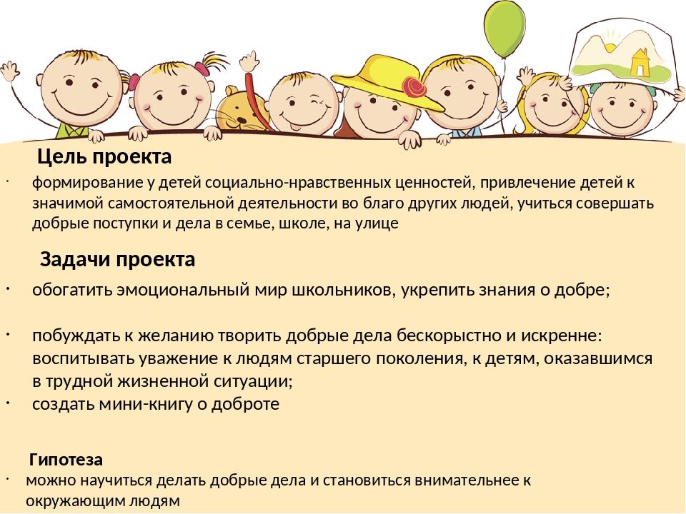 формирование у детей социально-нравственных ценностей, привлечение детей к зн...