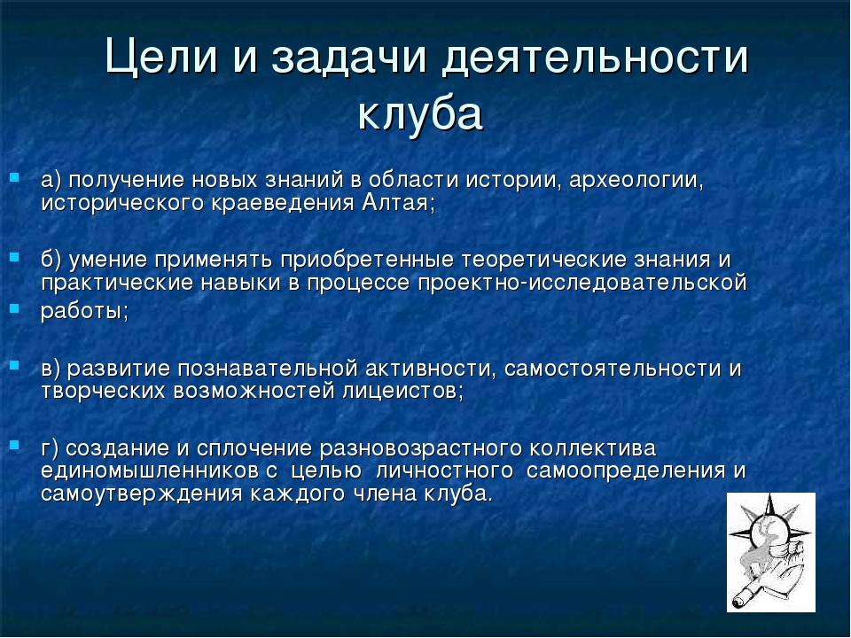 Цели и задачи деятельности клуба а) получение новых знаний в области истории,...