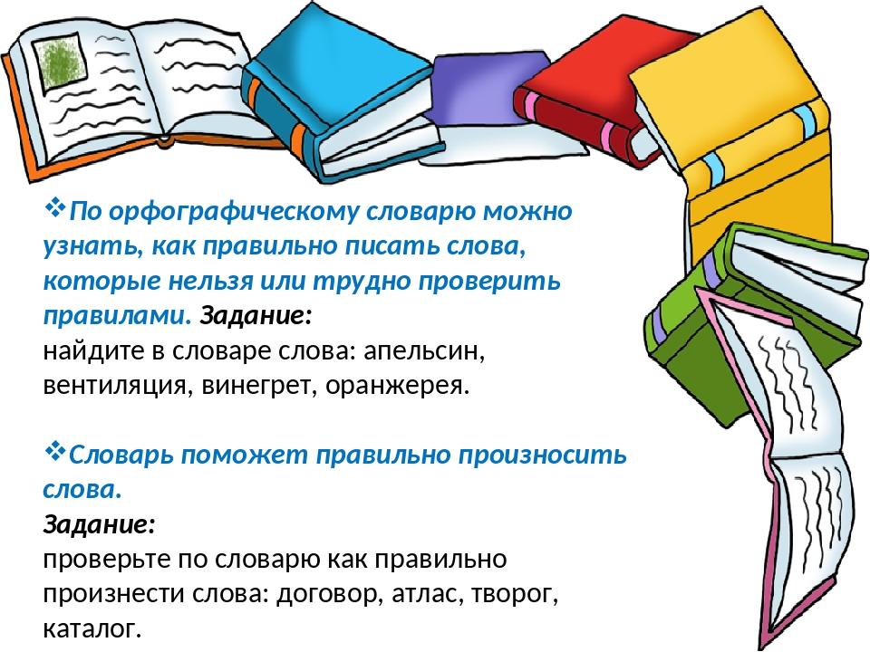 По орфографическому словарю можно узнать, как правильно писать слова, которые...