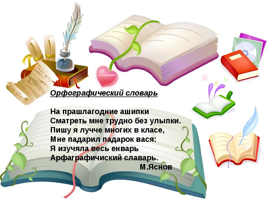 Орфографический словарь На прашлагодние ашипки Сматреть мне трудно без улыпк...