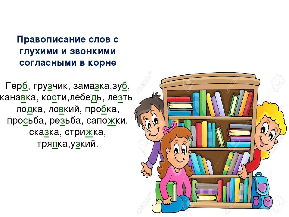 Правописание слов с глухими и звонкими согласными в корне Герб, грузчик, зам...