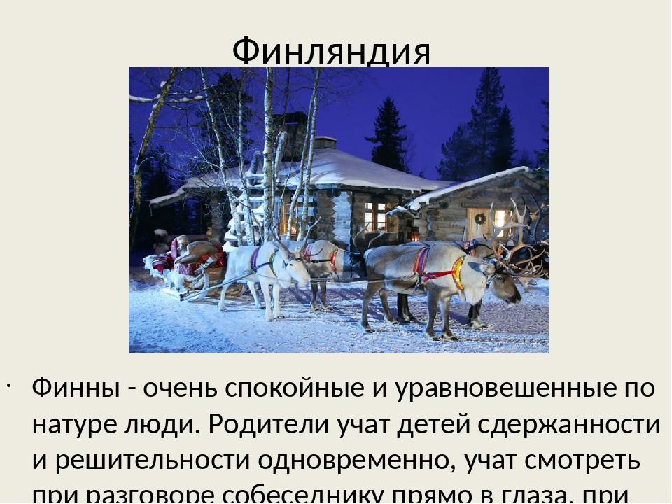Финляндия Финны - очень спокойные и уравновешенные по натуре люди. Родители у...