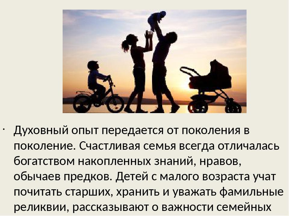 Духовный опыт передается от поколения в поколение. Счастливая семья всегда о...