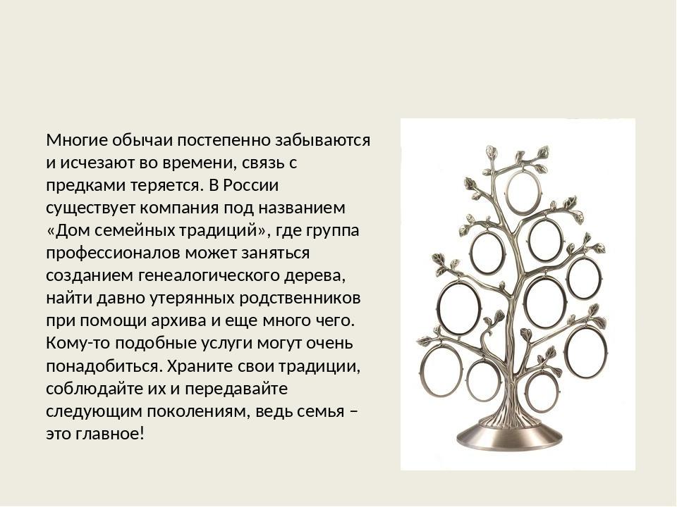 Многие обычаи постепенно забываются и исчезают во времени, связь с предками...