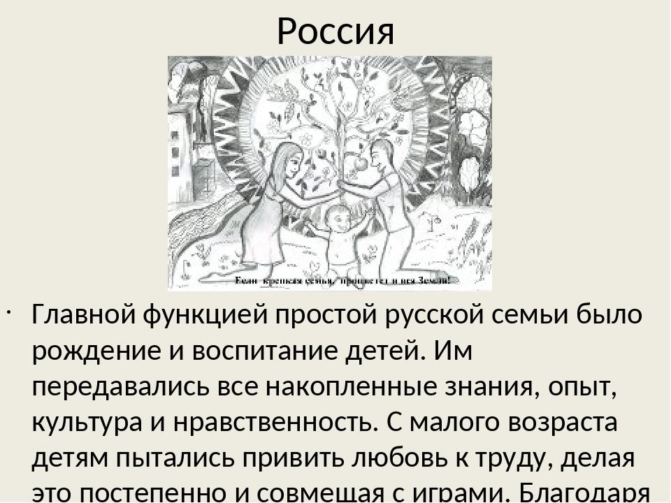 Россия Главной функцией простой русской семьи было рождение и воспитание дете...