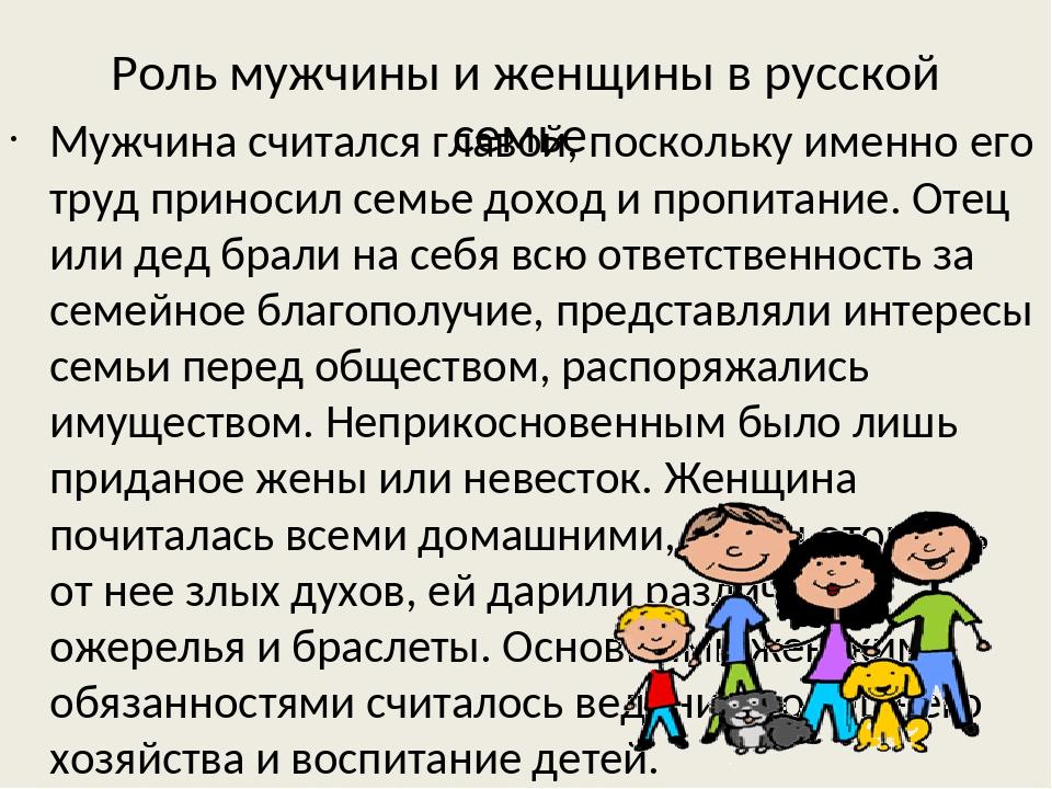 Роль мужчины и женщины в русской семье Мужчина считался главой, поскольку име...