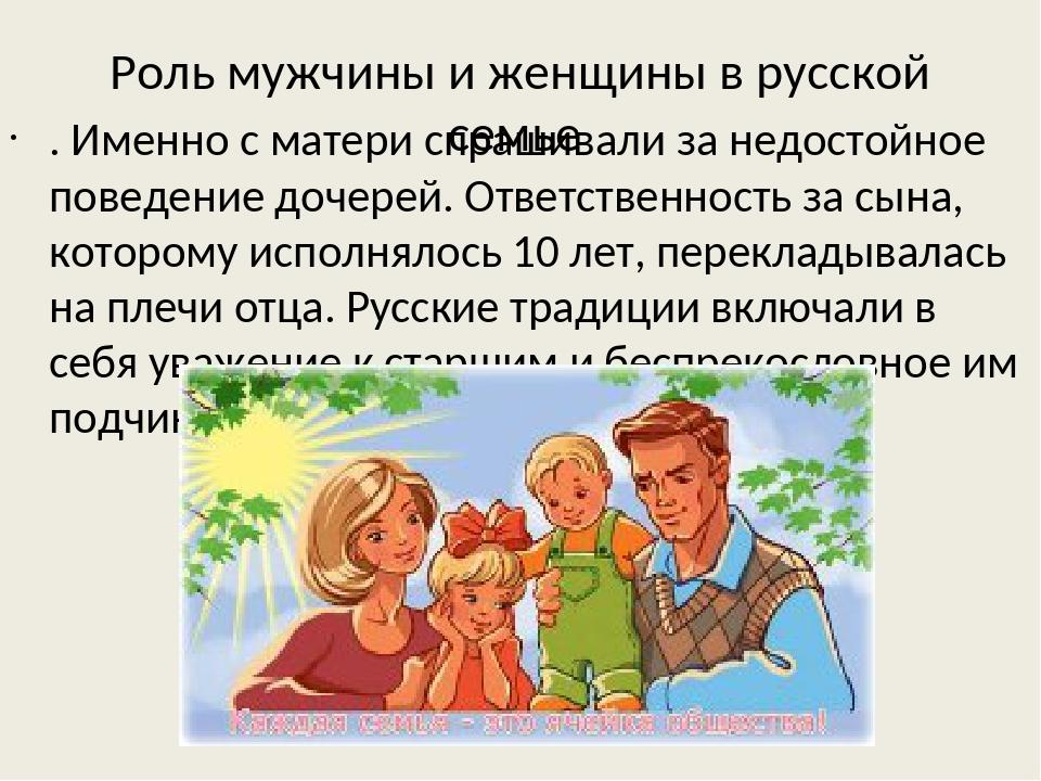 Роль мужчины и женщины в русской семье . Именно с матери спрашивали за недост...