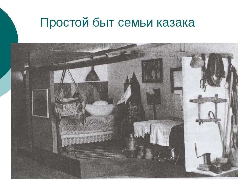 Простой быт семьи казака