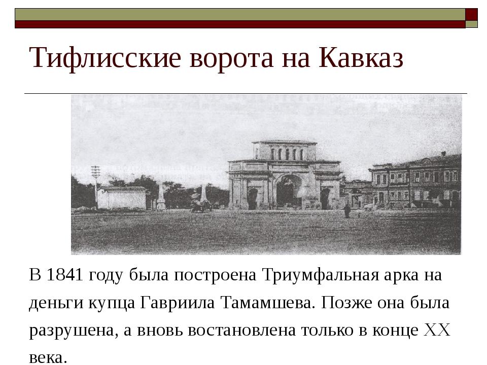 Тифлисские ворота на Кавказ В 1841 году была построена Триумфальная арка на д...