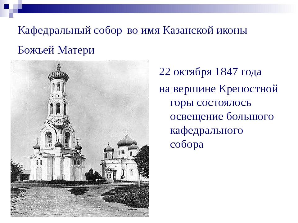 Кафедральный собор во имя Казанской иконы Божьей Матери 22 октября 1847 года...