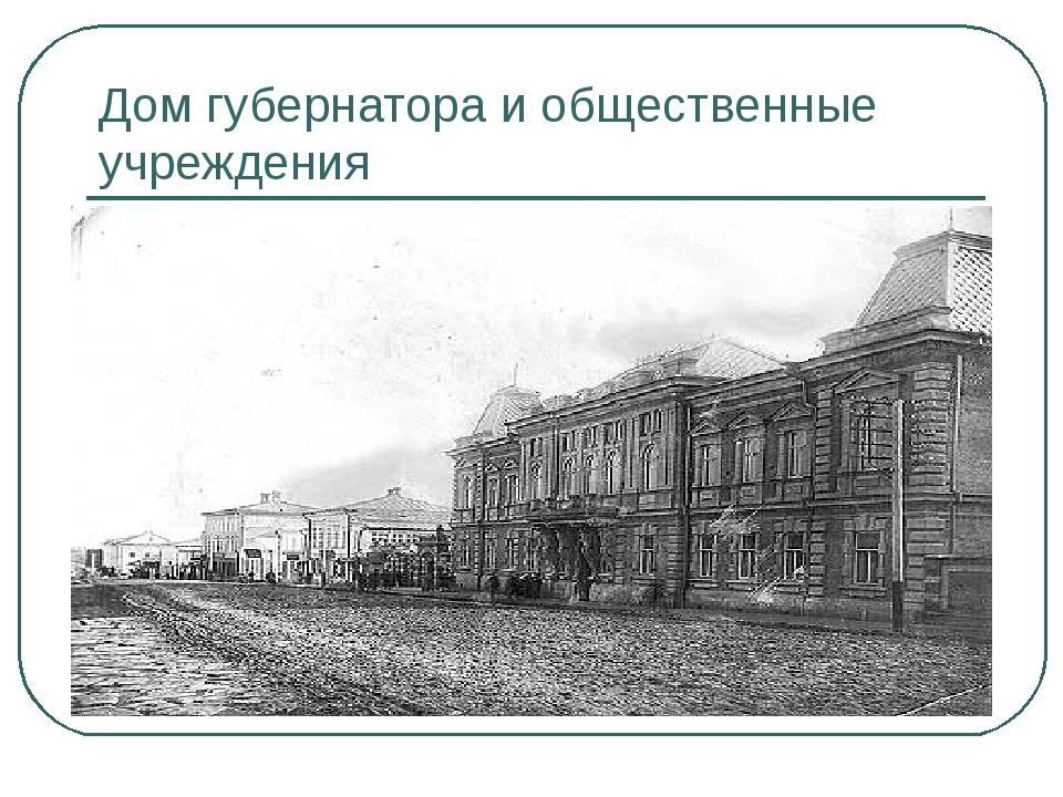 Дом губернатора и общественные учреждения
