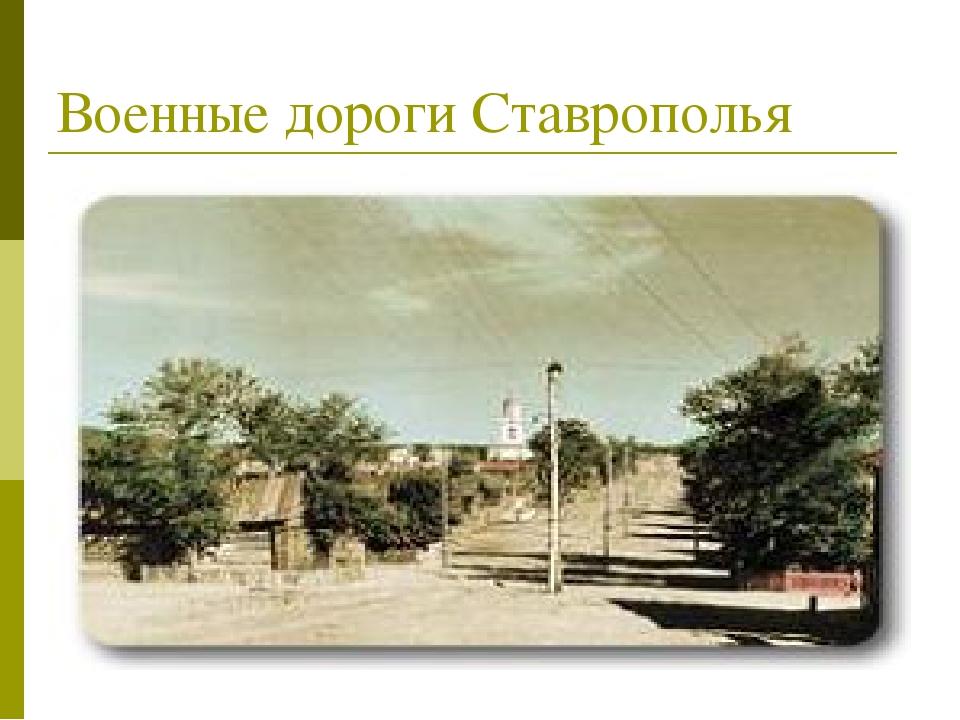 Военные дороги Ставрополья