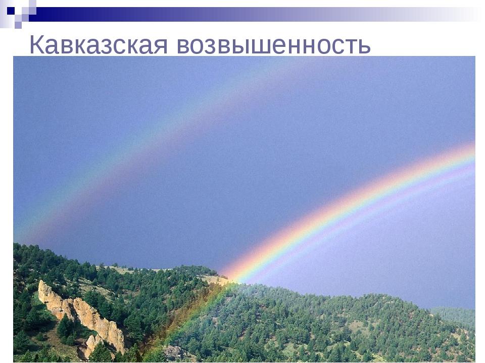Кавказская возвышенность