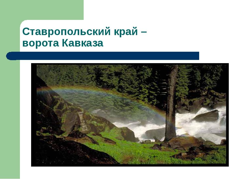 Ставропольский край – ворота Кавказа