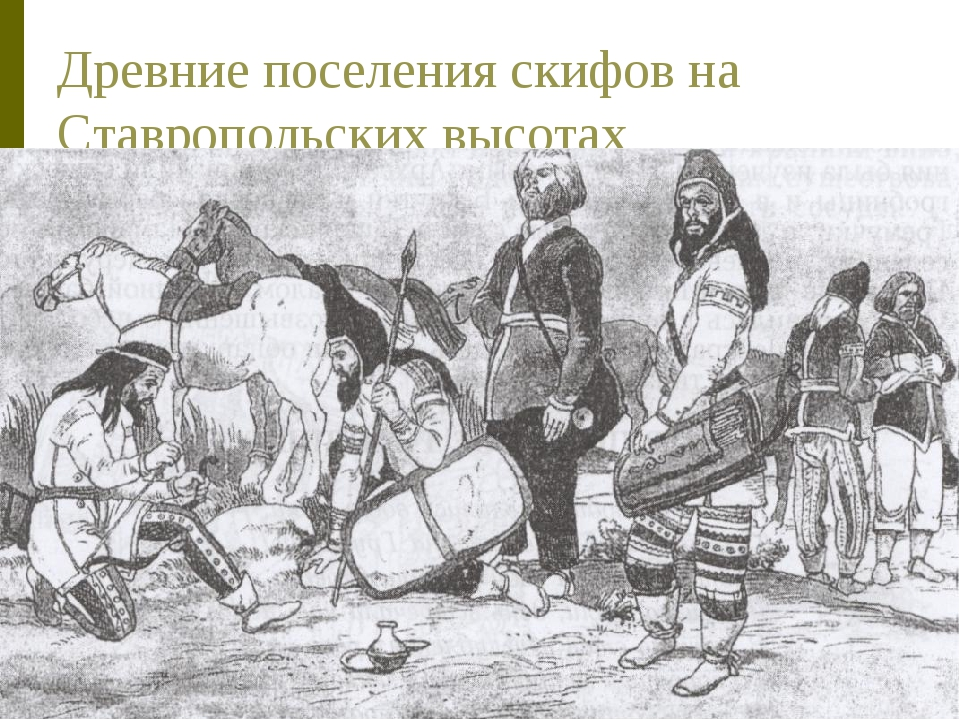 Древние поселения скифов на Ставропольских высотах