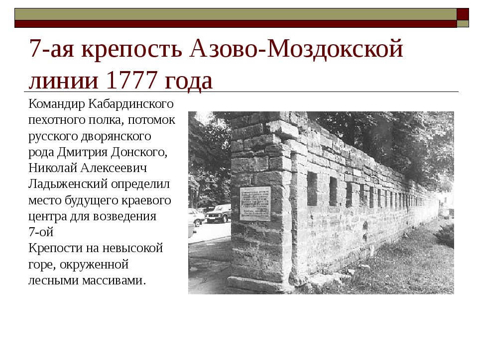 7-ая крепость Азово-Моздокской линии 1777 года Командир Кабардинского пехотно...