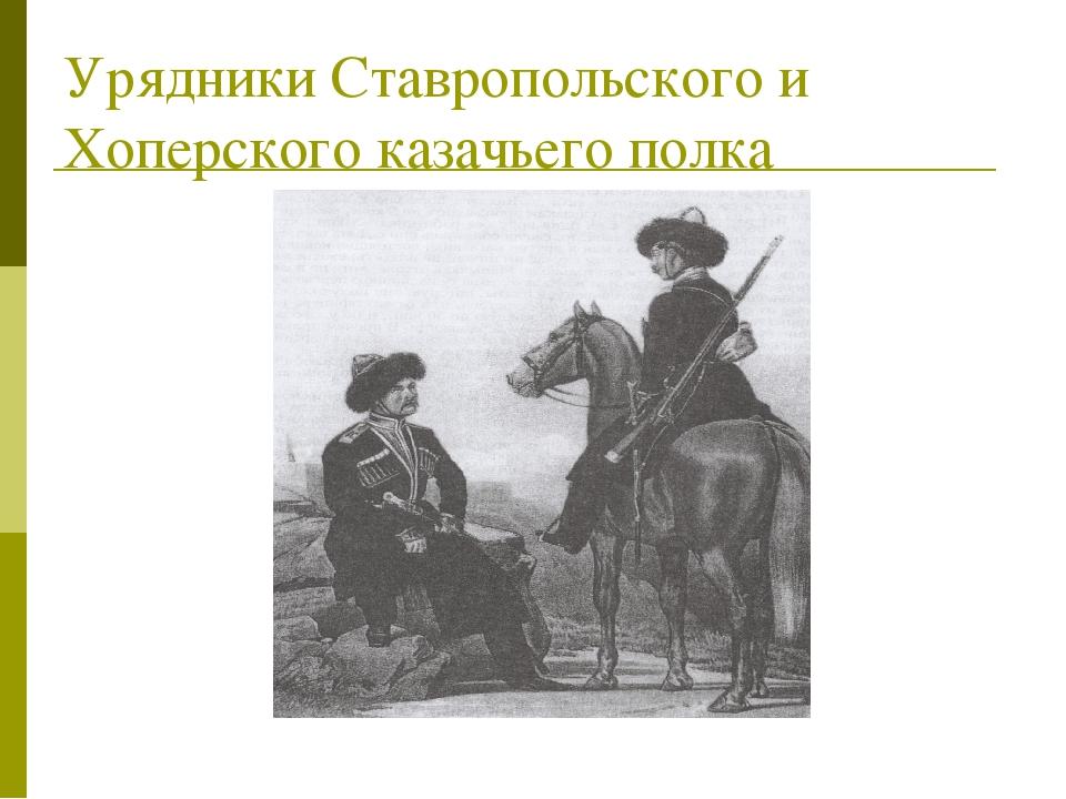 Урядники Ставропольского и Хоперского казачьего полка