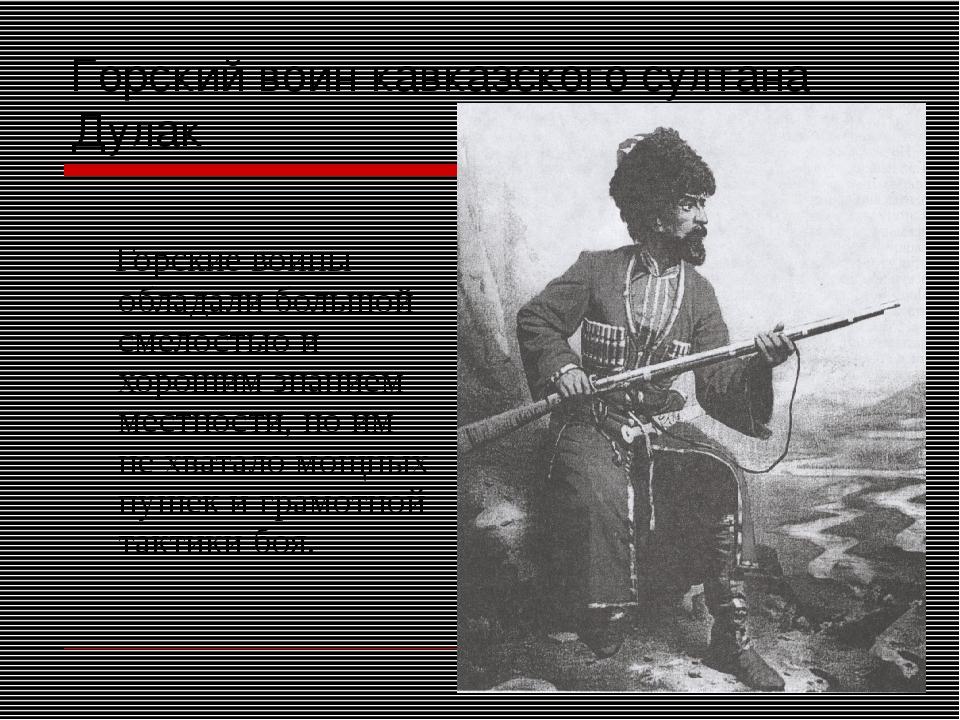 Горский воин кавказского султана Дулак Горские воины обладали большой смелост...