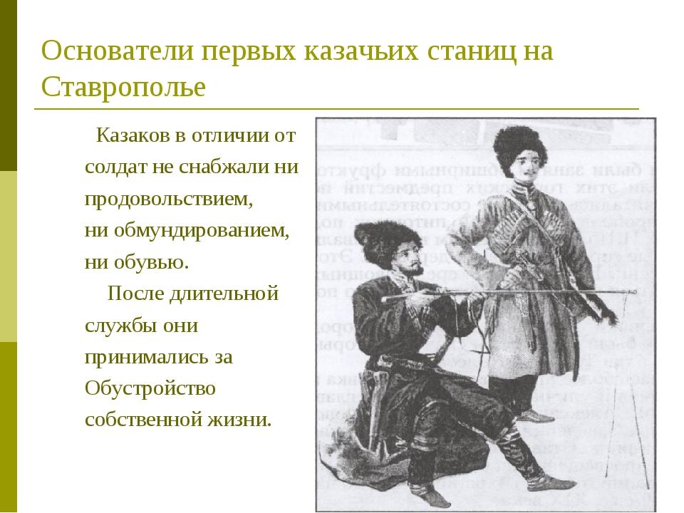 Основатели первых казачьих станиц на Ставрополье Казаков в отличии от солдат...