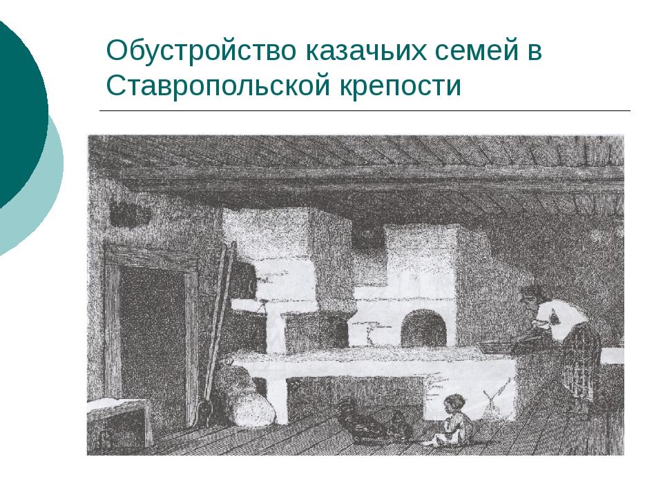 Обустройство казачьих семей в Ставропольской крепости