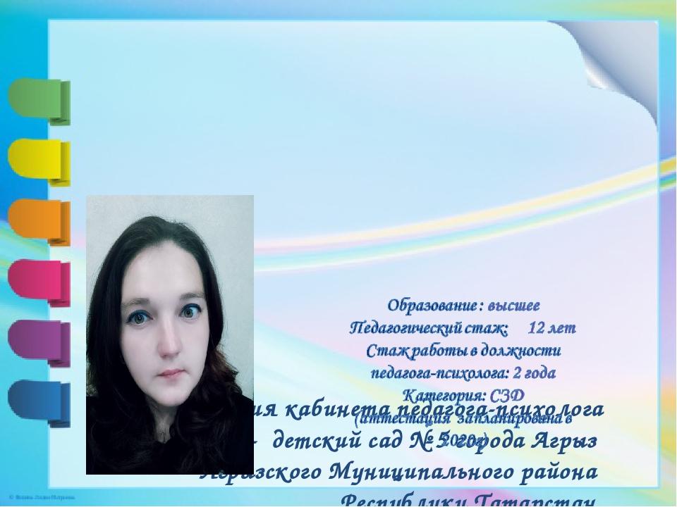 Презентация кабинета педагога-психолога МБДОУ - детский сад № 5 города Агрыз...