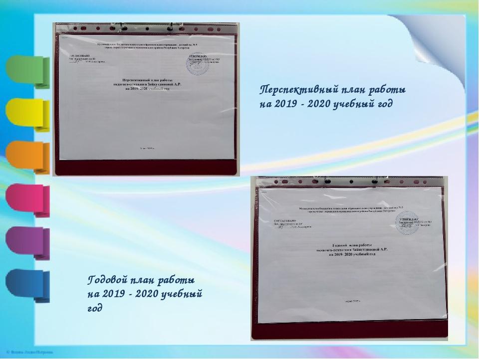 Перспективный план работы на 2019 - 2020 учебный год Годовой план работы на 2...