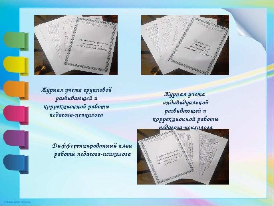 Дифференцированный план работы педагога-психолога Журнал учета групповой разв...